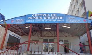 Spitalul Roman - centrul de primire urgente - intrare CPU