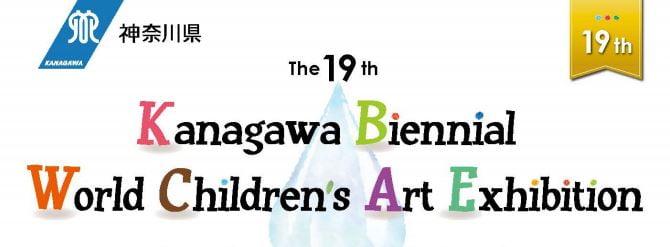Înscrieri pentru Concursul Bianual de Artă Kanagawa, din Japonia