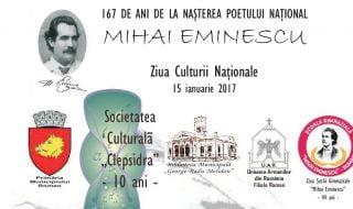 afis ZIUA CULTURII NATIONALE Clepsidra 2017 - 01